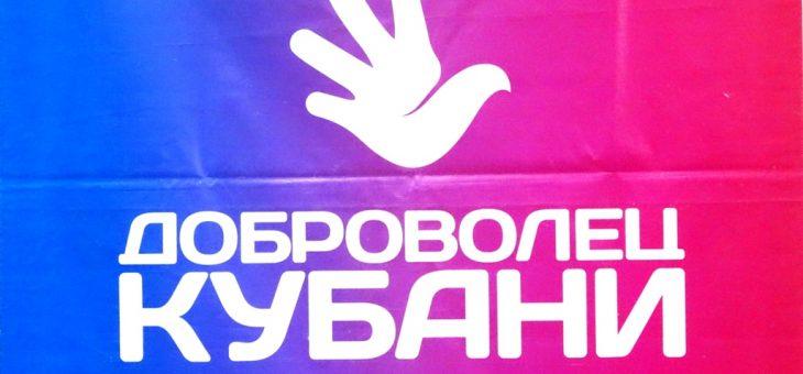 СЕМИНАР ВОЛОНТЕРОВ