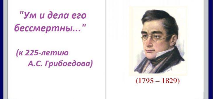 К ЮБИЛЕЮ ГРИБОЕДОВА