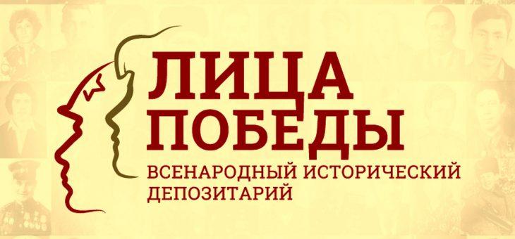 ВСЕНАРОДНЫЙ ПРОЕКТ «ЛИЦА ПОБЕДЫ»