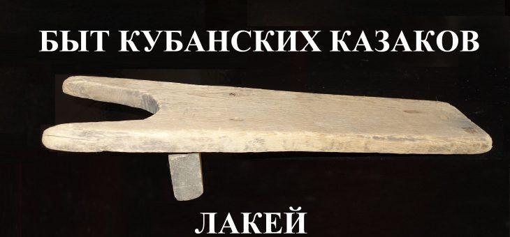БЫТ КУБАНСКИХ КАЗАКОВ. ЛАКЕЙ.