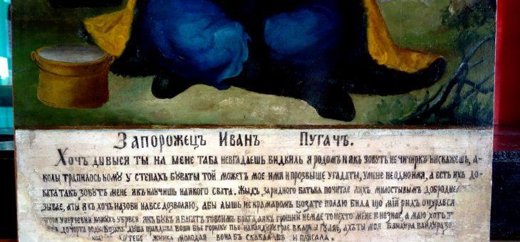 КАРТИНА «ЗАПОРОЖЕЦ ИВАН ПУГАЧ»