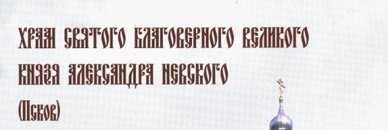 От Тимашевска до Пскова: дорога в бессмертие.  К 800-летию со Дня рождения Александа Невского.