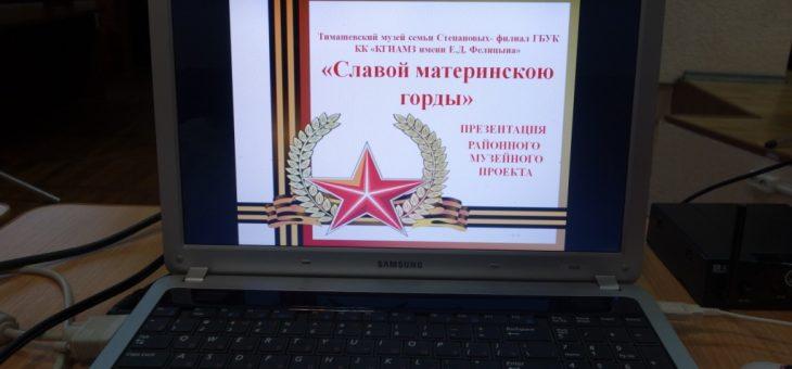 Презентация проекта «Славой материнскою горды»